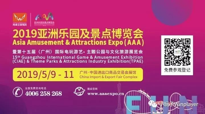 小玩子 | 2019亚洲乐园及景点博览会,我在这里!
